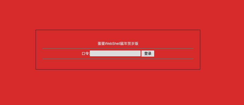 ASP蛋蛋WebShell鼠年贺岁加密版-完美源码