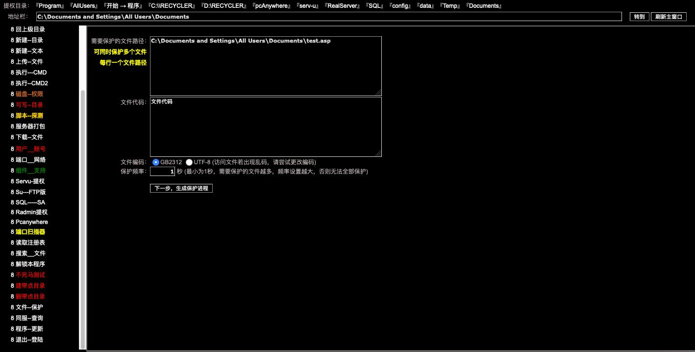 ASP不死马WebShell未加密-完美源码