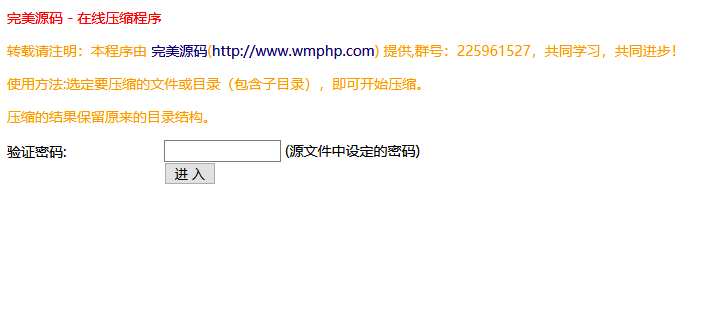 PHP在线压缩程序-完美源码