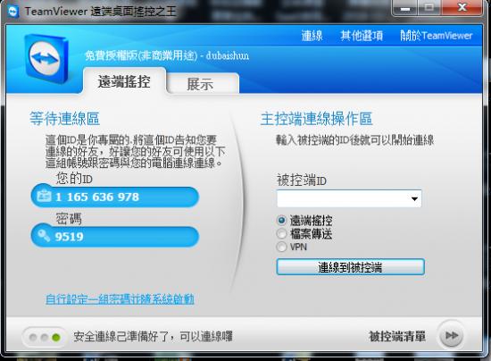 TeamViewer6搭配14远程协助-完美源码