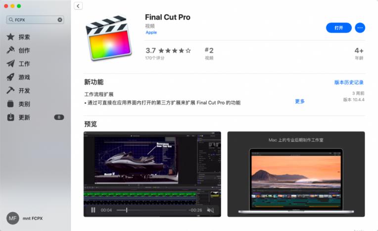 final cut pro for mac下载-完美源码