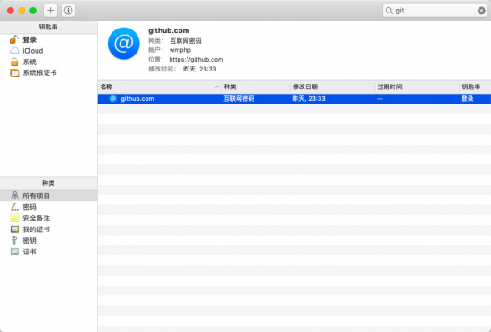 mac git The requested URL returned error: 403-完美源码
