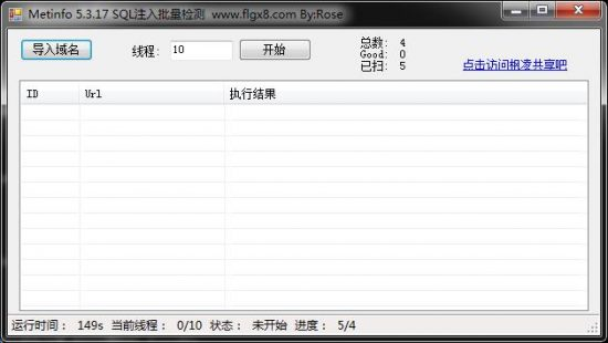 Metinfo 5.3.17 SQL注入批量检测-完美源码