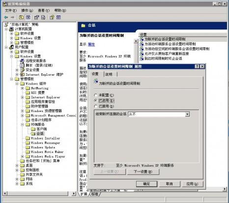 远程桌面锁屏时间调整-完美源码