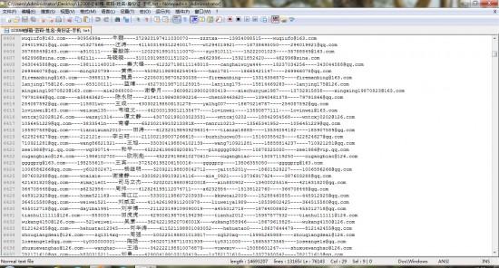 12306漏洞分析和泄露数据(共13万条)-完美源码