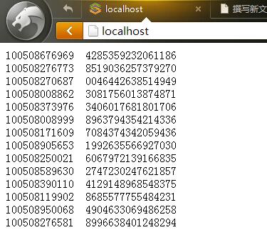php编程 会员号和密码-完美源码