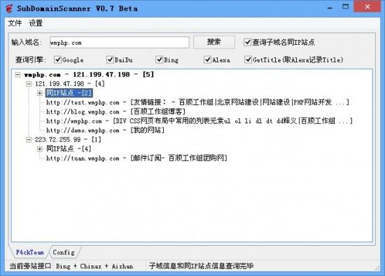 SubDomainScanner收集网站子域名-完美源码