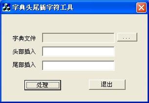 自定义字典生成器生成的密码-完美源码