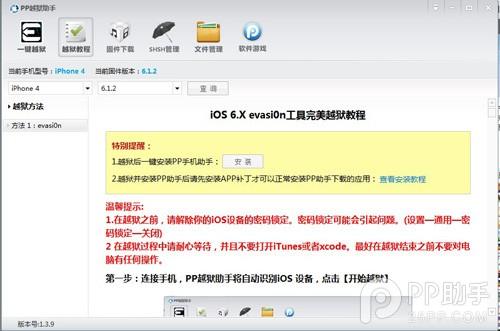 iOS6.1.2完美越狱教程-完美源码