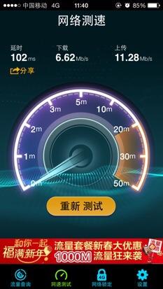 国行A1528升级7.1,可以实现4G-完美源码