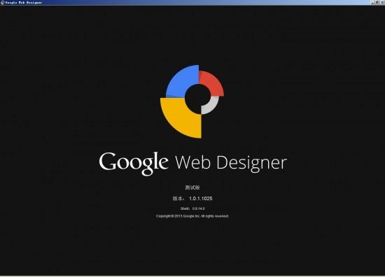 Google Web Designer带给你全新的前端开发体验-完美源码