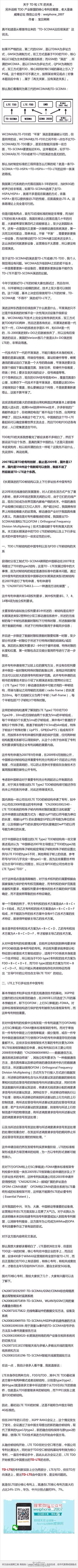 关于TD和LTE的关系,另外说明TDD产业联盟的核心专利在哪里,老大是谁-完美源码