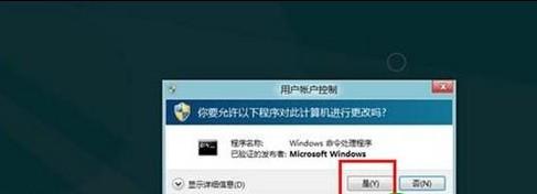 Win8如何开启隐藏Administrator账户-完美源码