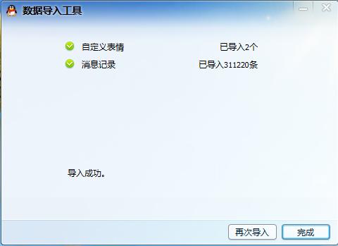 换了笔记本,QQ聊天记录转移到新本上-完美源码