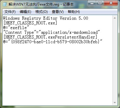 解决WIN7不能的执行.exe 文件-完美源码
