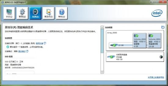 联想U410安装WIN7-完美源码