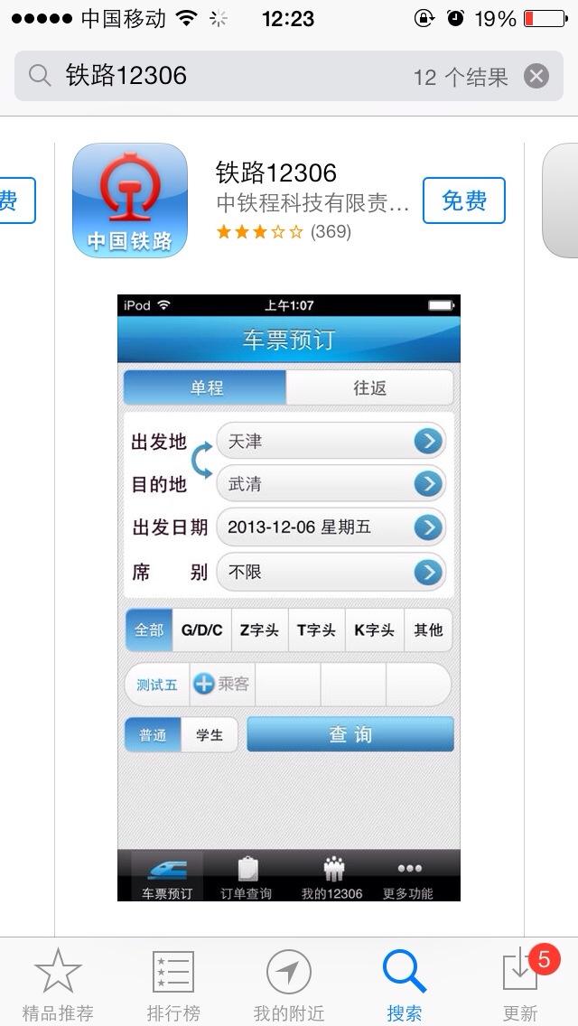 """体验""""铁路12306″订票软件-完美源码"""