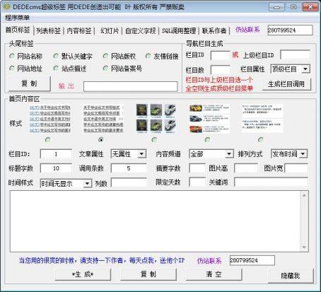 dedecms标签工具-完美源码