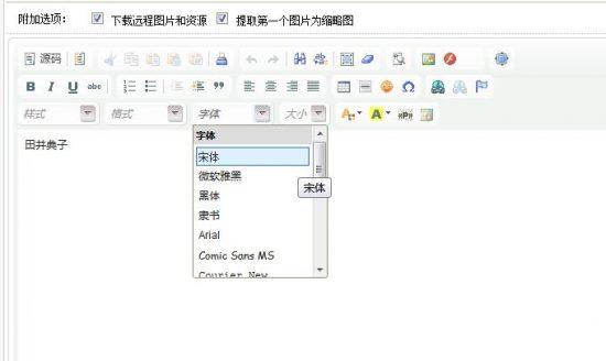 DEDE 5.7编辑器ckeditor添加字体-完美源码