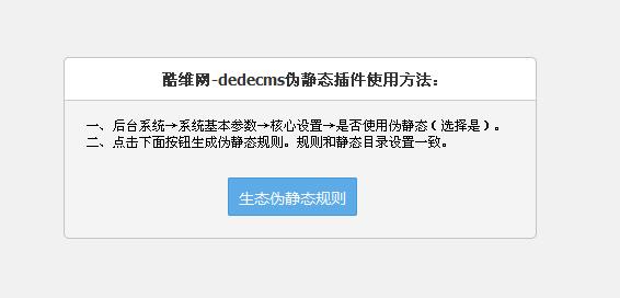 dedecms伪静态自动生成插件-完美源码