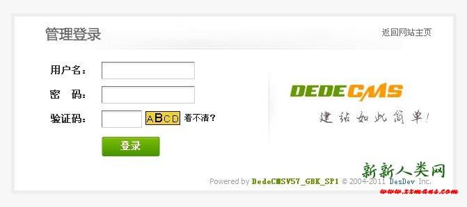 Dede5.7后台不显示验证码-完美源码