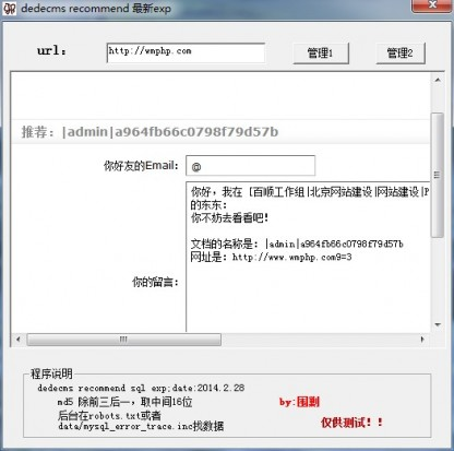 Dedecms最新漏洞2014-02-28Exp工具-完美源码