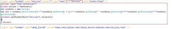 DEDE 在线订单加入时间-完美源码