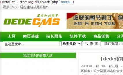 """DedeCMS Error: Tag disabled:""""php"""" more…-完美源码"""