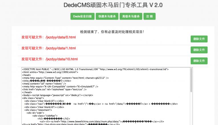 DedeCMS顽固木马后门专杀-完美源码