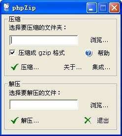 非常实用的PHP在线解压缩程序-完美源码