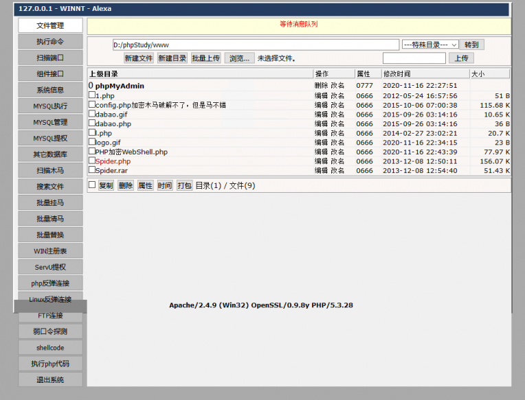 PHP未加密Spider WebShell-完美源码