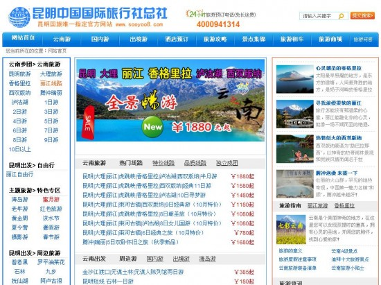 dede旅游网站程序系统-完美源码