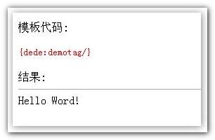 dede 扩展标签-完美源码