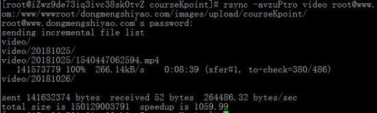 Linux 两台服务器之间数据传输-完美源码