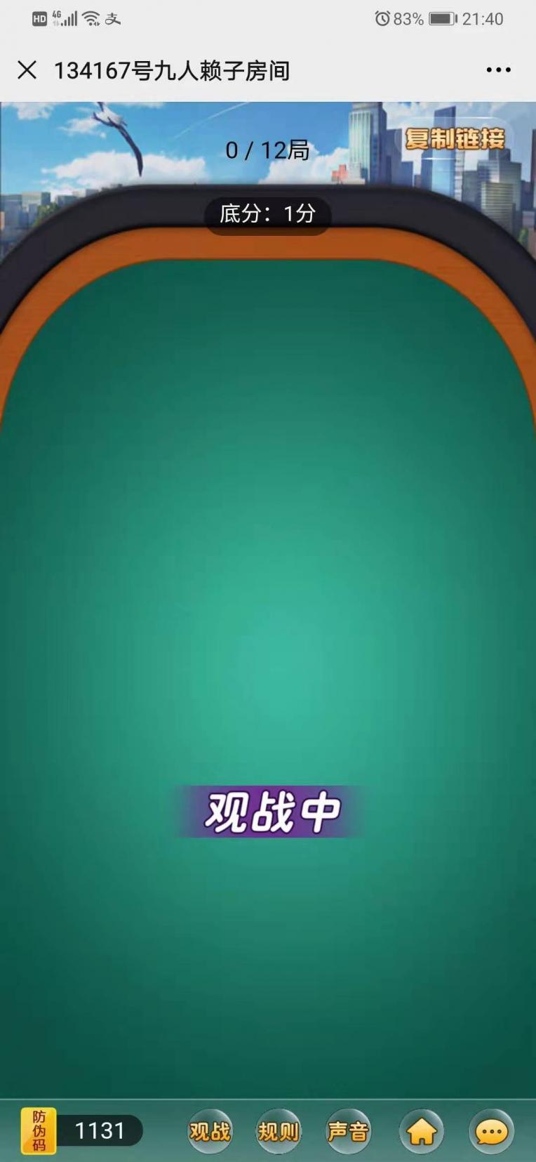 H5神兽棋牌游戏 九天大厅(修复版)包搭建-完美源码