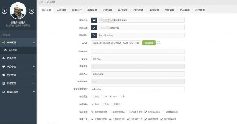 防伪防串货和代理授权证书查询系统-完美源码