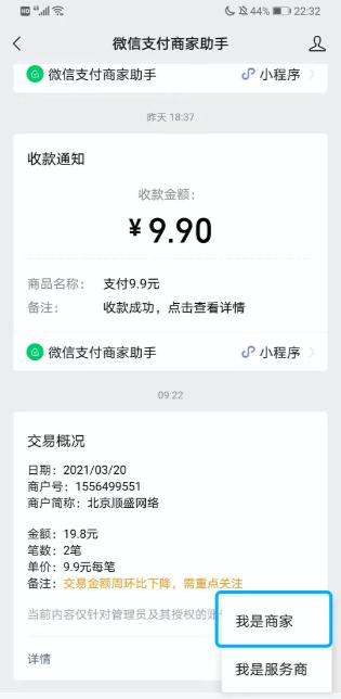 微信支付商户收款通知设置-完美源码