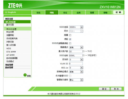 中兴 ZXV10 W812N-完美源码