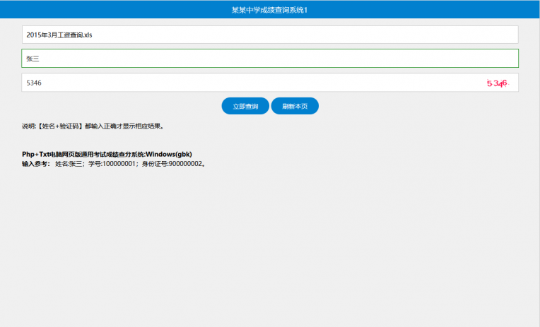 证书查询简单版,支持子目录和H5端-完美源码