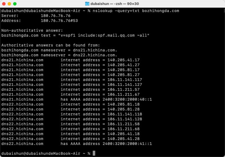 dig查询域名txt记录-完美源码
