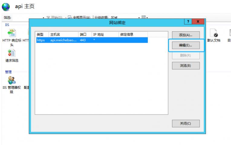 IIS部署SSL证书-完美源码
