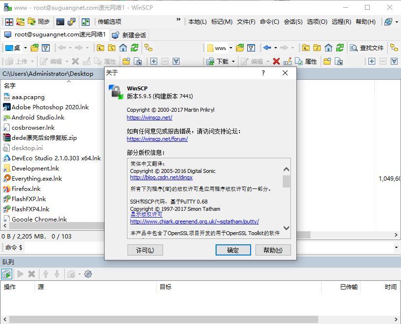 winscp整合Putty Notepad++ 最好用的Linux服务器管理软件-完美源码