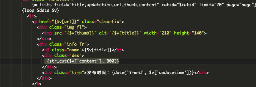 yzmcms str_cut字符串截取函数解决方法-完美源码