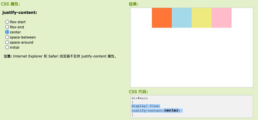 CSS 弹性布局flex居中-完美源码